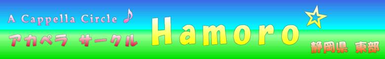 静岡 アカペラサークル Hamoro☆ 【 各種イベント企画運営中!! メンバー随時募集♪ 】